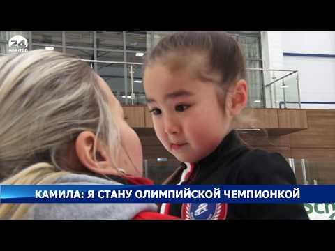Камила: я стану олимпийской чемпионкой