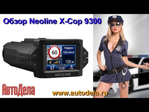 Обзор NEOLINE X-COP 9300 – новейший гибрид регистратора и радар-детектора