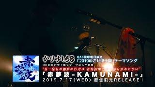 赤夢波-KAMUNAMI-トレーラー