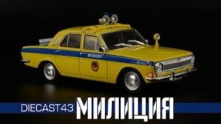 ГАЗ-24 ''Волга'' ГАИ СССР || Автолегенды Милиция СССР || Специальный выпуск №1