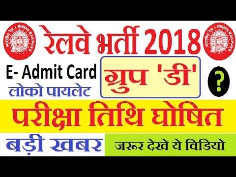 RAILWAY EXAM DATE FOR GROUP D & ALP // RRB RECRUITMENT 2018 EXAM DATE & E-ADMIT CARD
