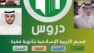 مقرر التوحيد١ (الكفر والشرك والنفاق - الوحدة٥)- نظام المقررات بالمرحلة الثانوية أ.حسن القرشي.
