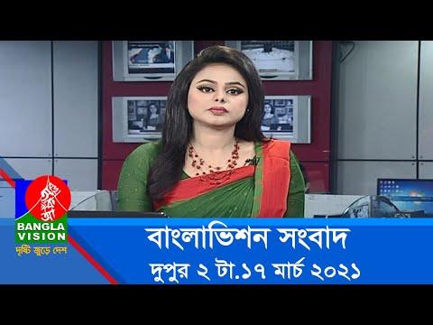 দুপুর ২ টার বাংলাভিশন সংবাদ | Bangla News | 17_March_2021 | 02:00 PM | BanglaVision News