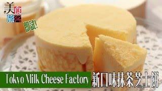 即試!  Tokyo Milk Cheese Factory新口味抹茶芝士餅