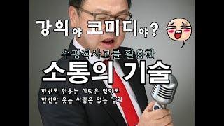 신상훈 유머강의 -강의야 코미디야?  수평적 사고를 활용한 소통의 기술