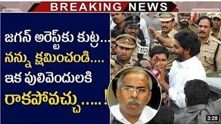 YsJagan Elections Campaign Speech About Pulivendula   Ys jagan mohan Reddy   ys Vivekananda Reddy