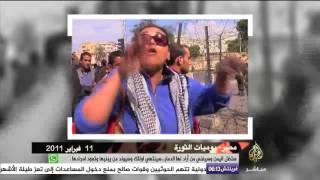 شاهد.. أبرز أحداث يوم 11 فبراير 2011
