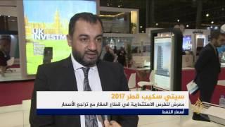 سيتي سكيب قطر 2017