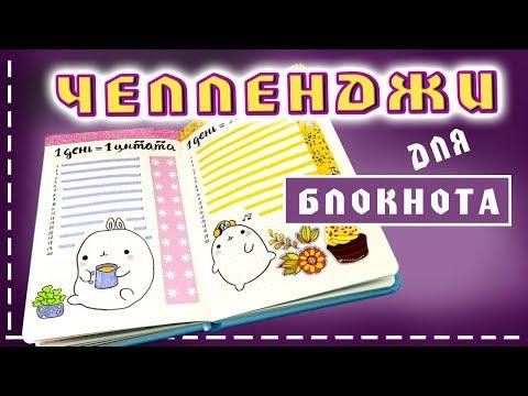 Интересные ЧЕЛЛЕНДЖИ для Блокнота, Личного Дневника, Ежедневника