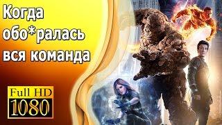 GTV - Фантастическая Четверка (2015) - Обзор
