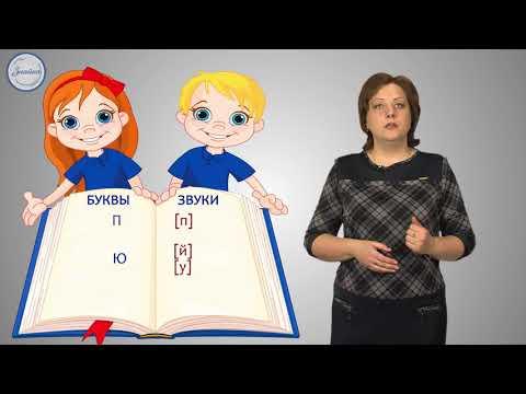 Урок фонетики видео