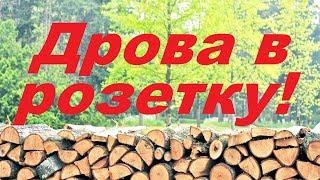 видео Электрогенератор-печь на дровах
