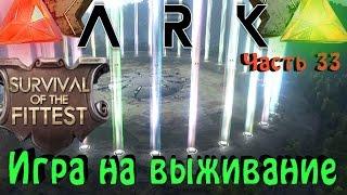 ARK: Survival Evolved - Игры на выживание