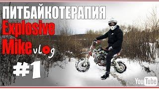 ПИТБАЙКОТЕРАПИЯ - Серия 1   Минимотокросс