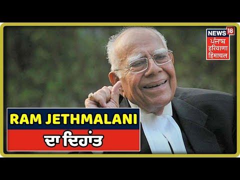Breaking News: ਮਸ਼ਹੂਰ ਵਕੀਲ Ram Jethmalani ਦਾ ਦਿਹਾਂਤ   Eminent lawyer Ram Jethmalani Passes Away at 96