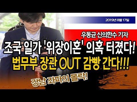 조국 OUT 가족  '위장이혼' 의혹 터졌다!!! (우동균 기자) / 신의한수