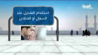 كيف تتفادى الأمراض الفيروسية في #الحج؟