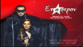 Notis Sfakianakis Live (Ολόκληρο Πρόγραμμα Στο Εναστρον 2004/2005)