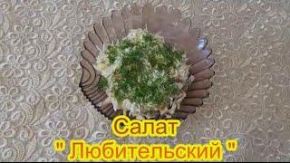 Салат Любительский праздничные вкусные салаты и закуски к 8 Марта 23 февраля,