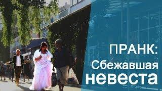 ПРАНК: УЖАСНАЯ СБЕЖАВШАЯ НЕВЕСТА | ведущий Александр Козлов догоняет неадекватную невесту РОЗЫГРЫШ