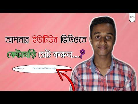 How To Set Your YouTube Videos Category   Bangla Tutorial   Tech PoinT Bangla