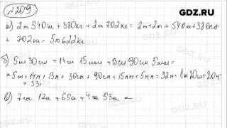 №209 - Математика 5 класс Зубарева