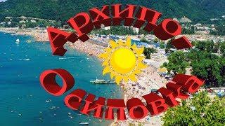 Архипо-Осиповка 2019. Море, пляж, цены, жильё, развлечения, прогулка. (Папа Может)