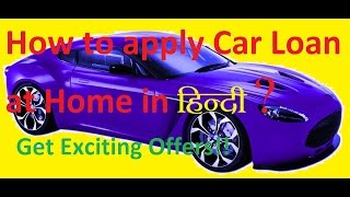 How to apply for a Car loan in Hindi | get new offers!!