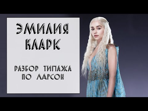 РАЗБОР ТИПАЖА ЭМИЛИИ КЛАРК