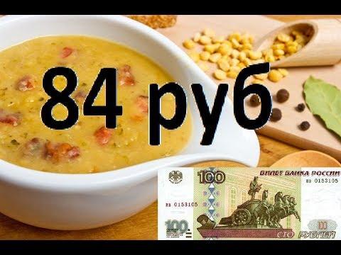 """суп гороховый из копченой грудки, кастрюля за 84 руб """"выжить на сотку"""""""