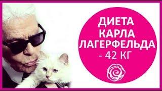🔴 ДИЕТА КАРЛА ЛАГЕРФЕЛЬДА - 42 кг сбросил Карл на ней  ★ Women Beauty Club