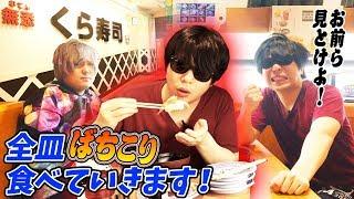 【神回】おっさん2人で「くら寿司」のメニュー全制覇しようとした結果www thumbnail