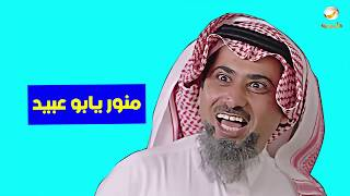 منور يا ابو عبيد.. مقاطع #شباب_البومب 7