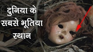 दुनिया के 5 सबसे भूतिया स्थान [18+ Only] || The most haunted places in World. (HINDI ) || #2 EPISODE