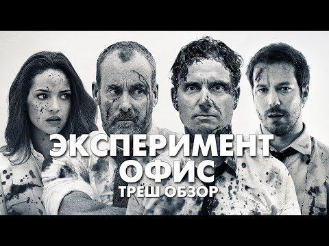 Треш Обзор Фильма ЭКСПЕРИМЕНТ ОФИС
