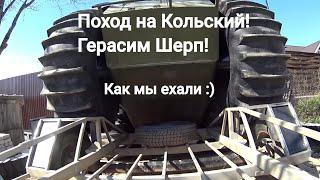 Рыбалка на Кольском! Fishing in Russia! Как мы ехали :)