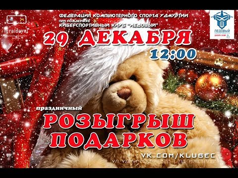 Розыгрыш новогодних подарков