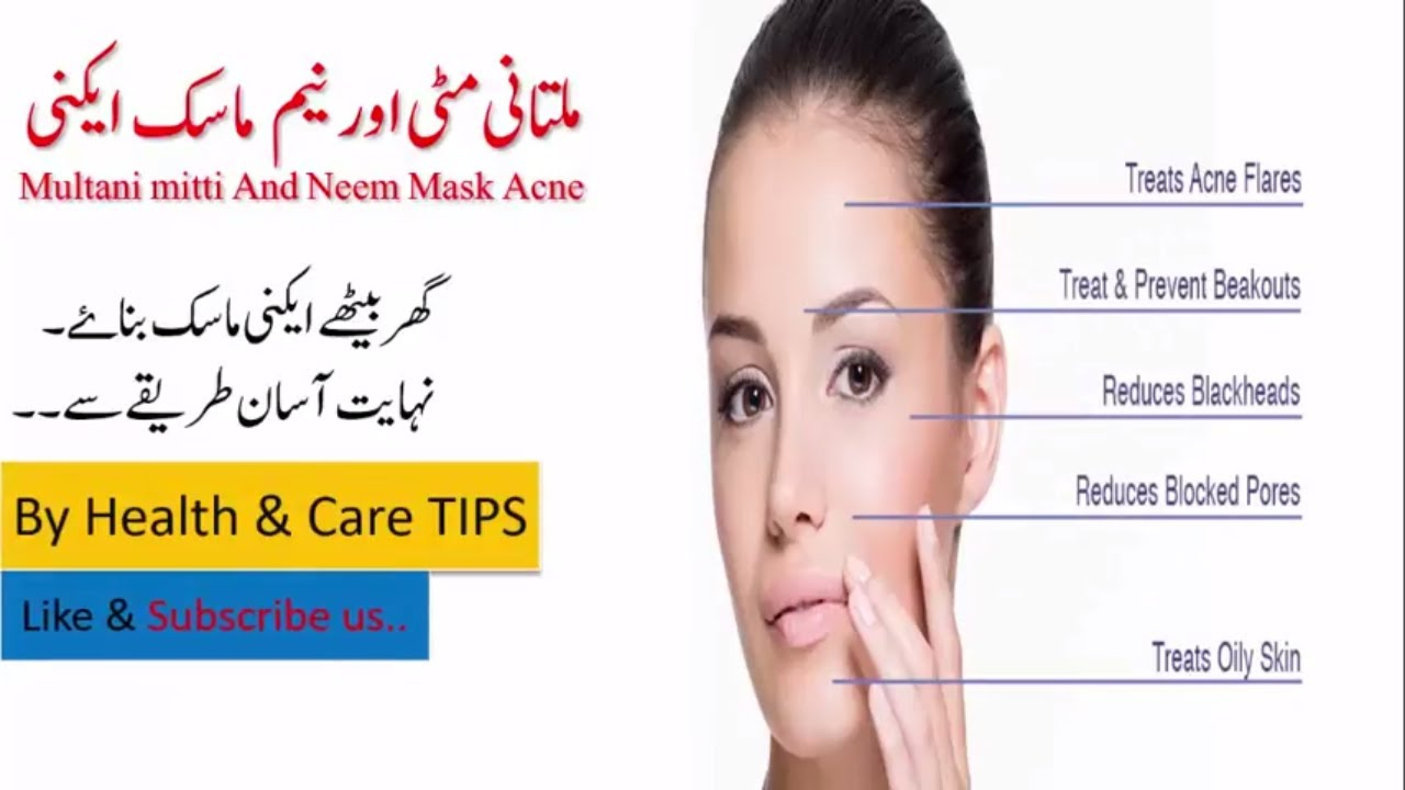 Homemade Multanimitti And Neem Acne Mask In Urdu English ملتانی