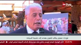 محافظ جنوب سيناء: معرض بينالي للفنون يهدف إلى تنشيط السياحة