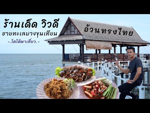 ร้านอาหารทะเลบางขุนเทียน อ้วนทรงไทย ร้านอาหารเด็ด วิวดี ชายทะเลบางขุนเทียน   Toto Stories