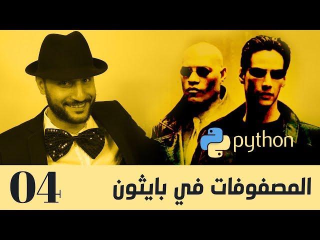 04 - بايثون بالعربي - المصفوفات في بايثون