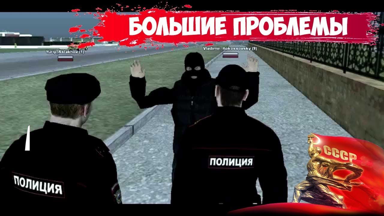 ПРОБЛЕМЫ С КГБ   СССР СЕРВЕР CRMP