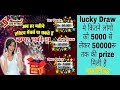 Social add World me lucky draw me 50000rs tak ka prize kaise jeete