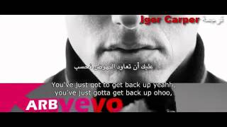Eminem Get Back Up ft T I ft  Lupe Fiasco English and Arabic Lyrics مترجمة عربي وإنجليزي