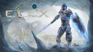 ИСКУССТВО СТЕЛСА! • ELEX