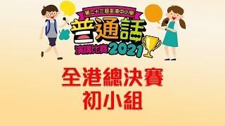 Publication Date: 2021-05-22 | Video Title: 第二十三屆全港中小學普通話演講比賽2021_初小組決賽