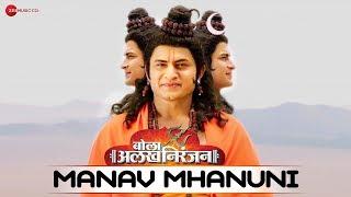 manav-mhanuni-bola-alakh-niranjan-amol-kolhe-siya-patil-suresh-wadkar-bela-shende
