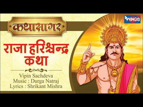 Raja Harishchandra Katha - by Vipin Sachdeva - Musical Story of King Harishchandra - On Bhajan India