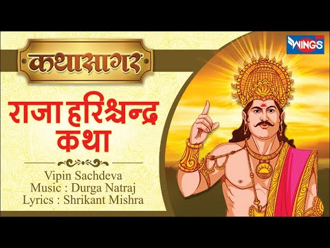 Raja Harishchandra Katha - by Vipin Sachdeva - Musical Story of King Harishchandra - On Bhajan India
