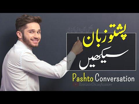 Pashto Conversation with Translation in Urdu || Learn Pashto Language